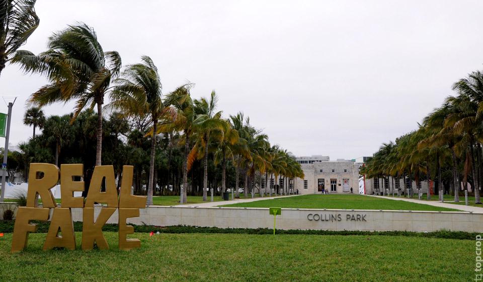 Collins Park в Маями, вид на музей Басс
