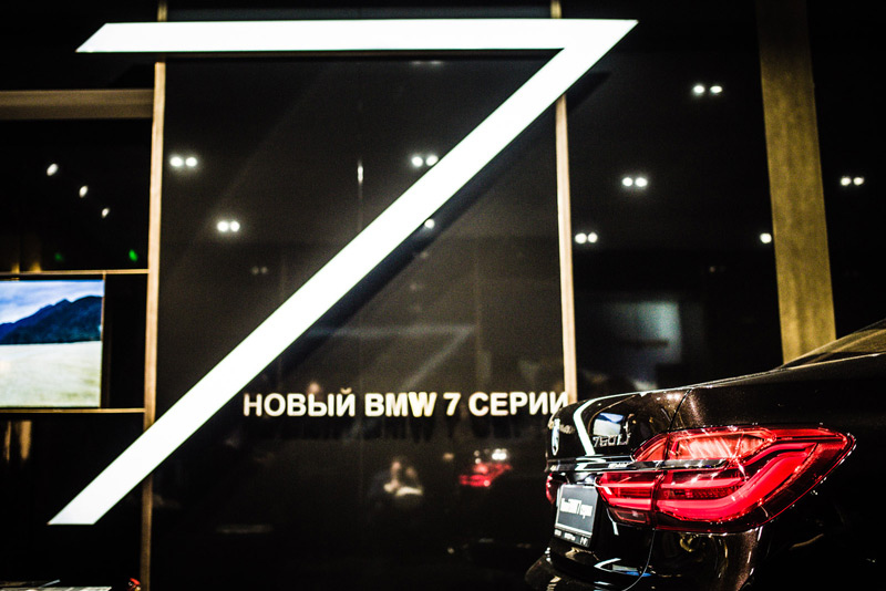 Бутик BMW 7 серии