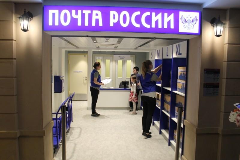 кидзания почта россии