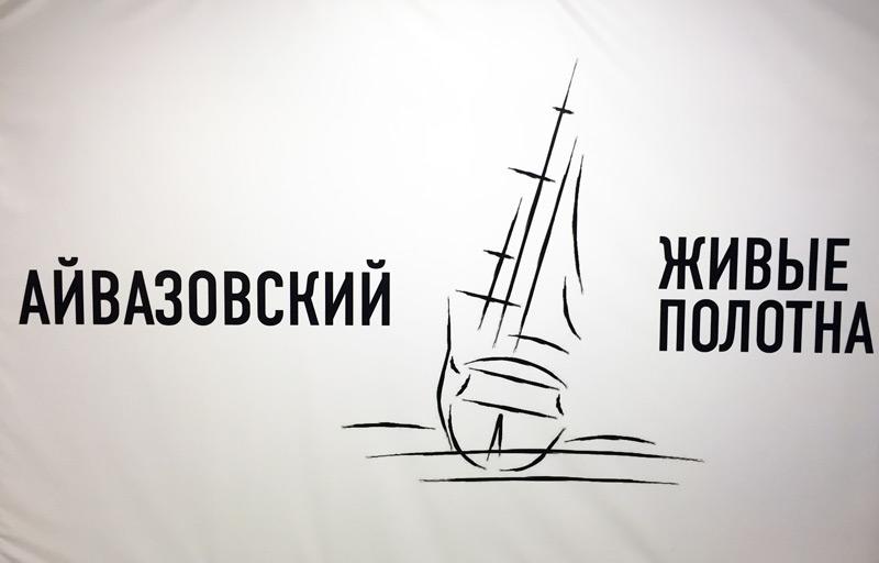 Живые полотна в москве