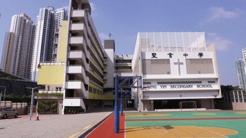 Школа Синг Инь, Гонконг