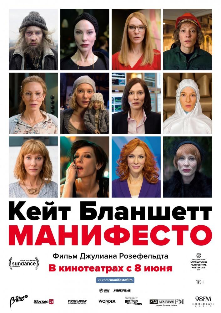 """Манифесто"" с Кейт Бланшетт."