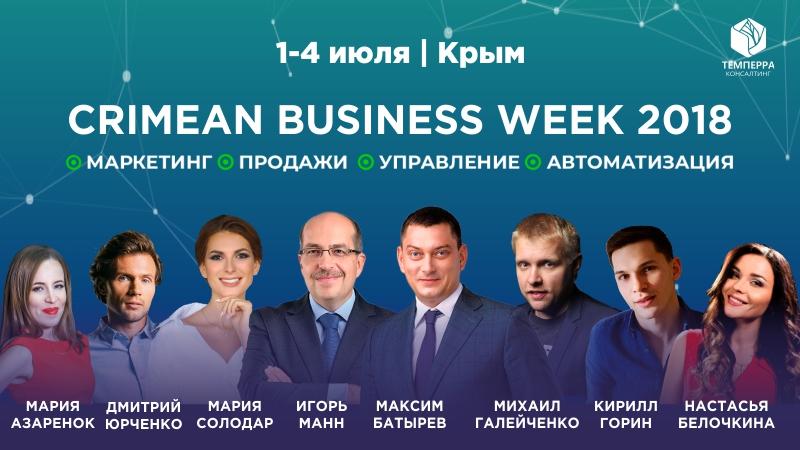 Крымский форум