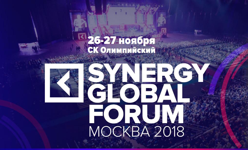 глобал форум