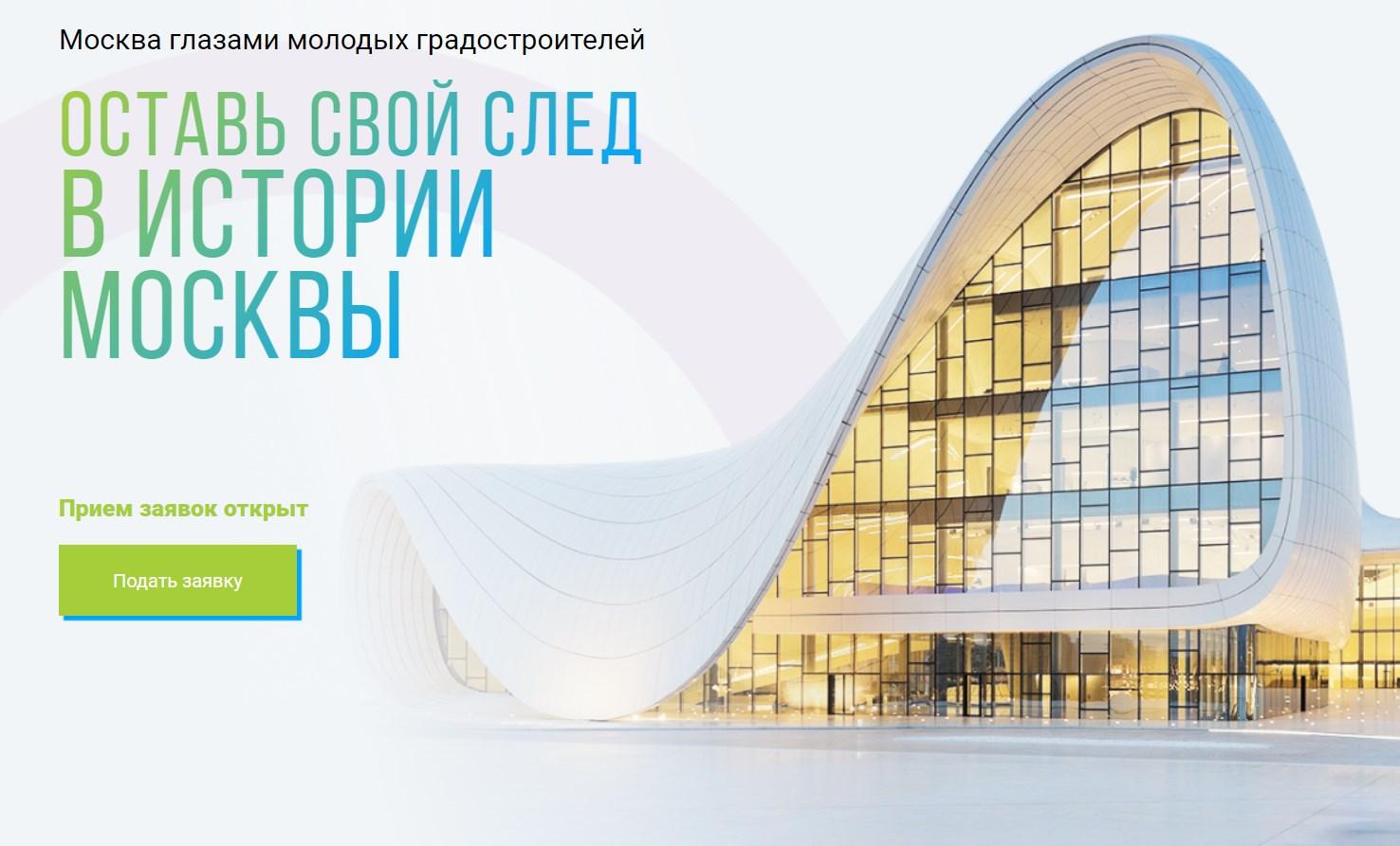 архитектурный конкурс