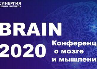Конференция о мышлении